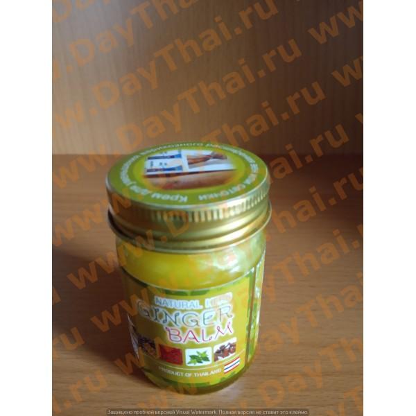 Желтый бальзам на основе Азиатских трав, 50 грамм